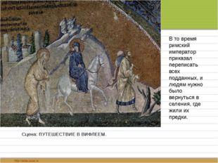 Сцена: ПУТЕШЕСТВИЕ В ВИФЛЕЕМ. В то время римский император приказал переписа