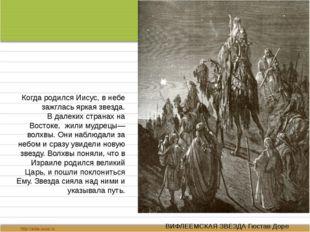 ВИФЛЕЕМСКАЯ ЗВЕЗДА Гюстав Доре Когда родился Иисус, в небе зажглась яркая зв