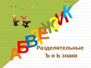 Ъ и Ь знаки Д А И Б В Ж Е З К А Б В Ж З Е К http://aida.ucoz.ru Разделительные