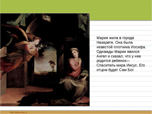 Мария жила в городе Назарете. Она была невестой плотника Иосифа. Однажды Ма...