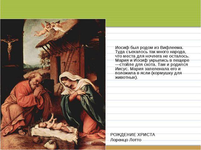 Иосиф был родом из Вифлеема. Туда съехалось так много народа, что места для...