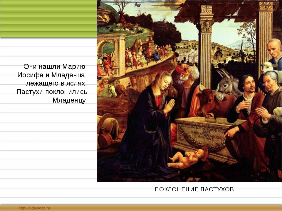 ПОКЛОНЕНИЕ ПАСТУХОВ Они нашли Марию, Иосифа и Младенца, лежащего в яслях. Па...