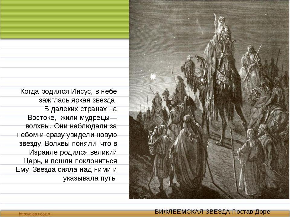 ВИФЛЕЕМСКАЯ ЗВЕЗДА Гюстав Доре Когда родился Иисус, в небе зажглась яркая зв...