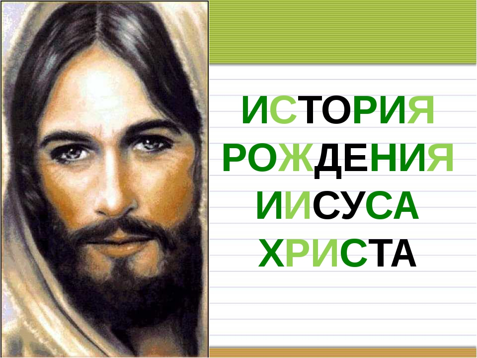 ИСТОРИЯ РОЖДЕНИЯ ИИСУСА ХРИСТА Источник– Библия для самых маленьких. Т. Умнова.