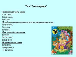 """Тест """"Узнай термин"""" 1.Изменяемая часть слово а) суффикс, б) окончание, в) кор"""