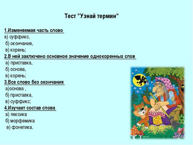 """Тест """"Узнай термин"""" 1.Изменяемая часть слово а) суффикс, б) окончание, в) кор..."""