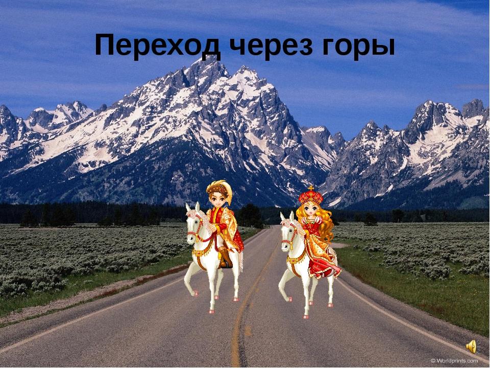 Переход через горы