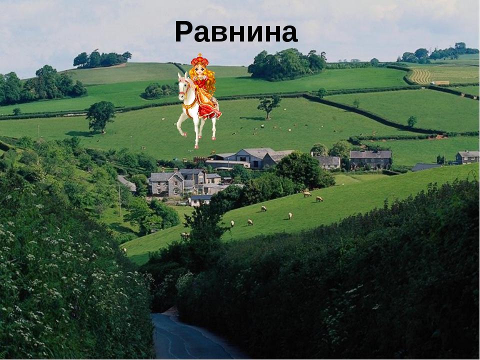 Равнина