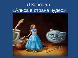 Л Кэроолл «Алиса в стране чудес»