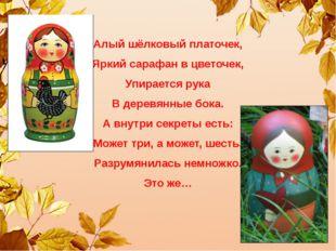 Алый шёлковый платочек, Яркий сарафан в цветочек, Упирается рука В деревянные