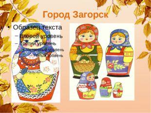 Город Загорск