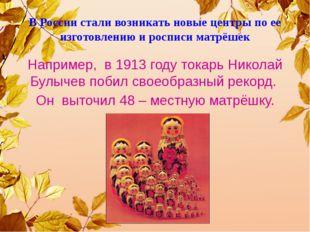 В России стали возникать новые центры по ее изготовлению и росписи матрёшек Н