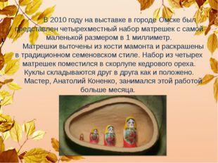 В 2010 году на выставке в городе Омске был представлен четырехместный набор