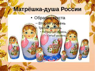 Матрёшка-душа России