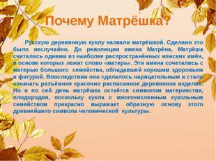 Почему Матрёшка? Русскую деревянную куклу назвали матрёшкой. Сделано это было