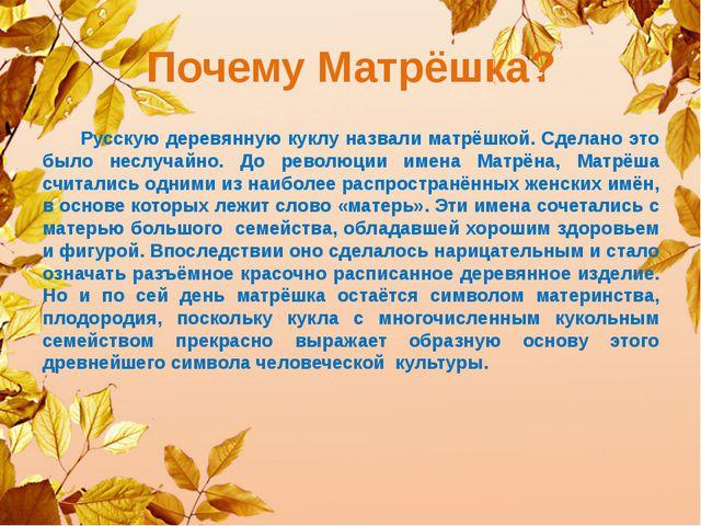 Почему Матрёшка? Русскую деревянную куклу назвали матрёшкой. Сделано это было...