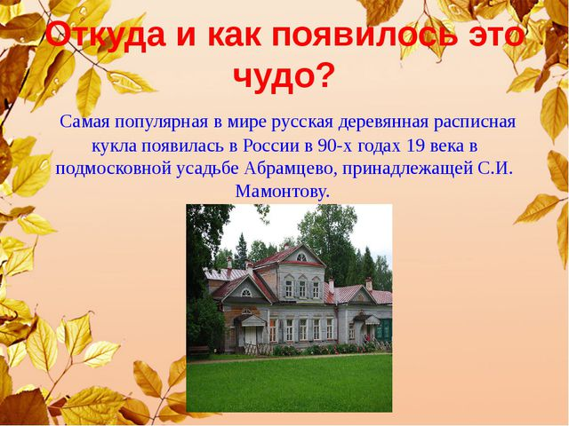 Откуда и как появилось это чудо? Самая популярная в мире русская деревянная р...
