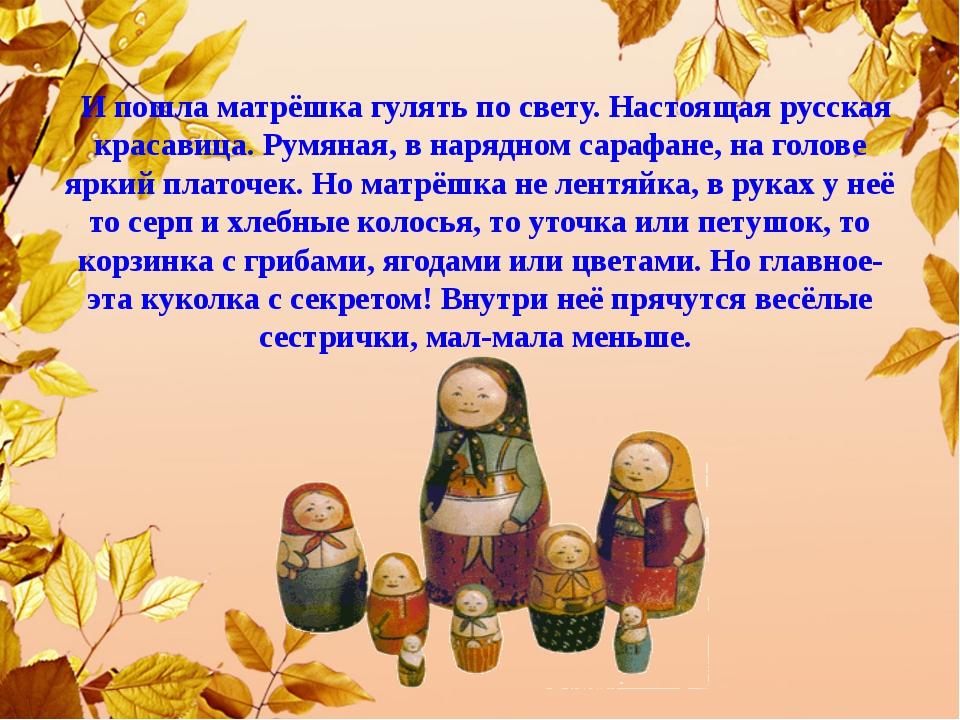 И пошла матрёшка гулять по свету. Настоящая русская красавица. Румяная, в на...
