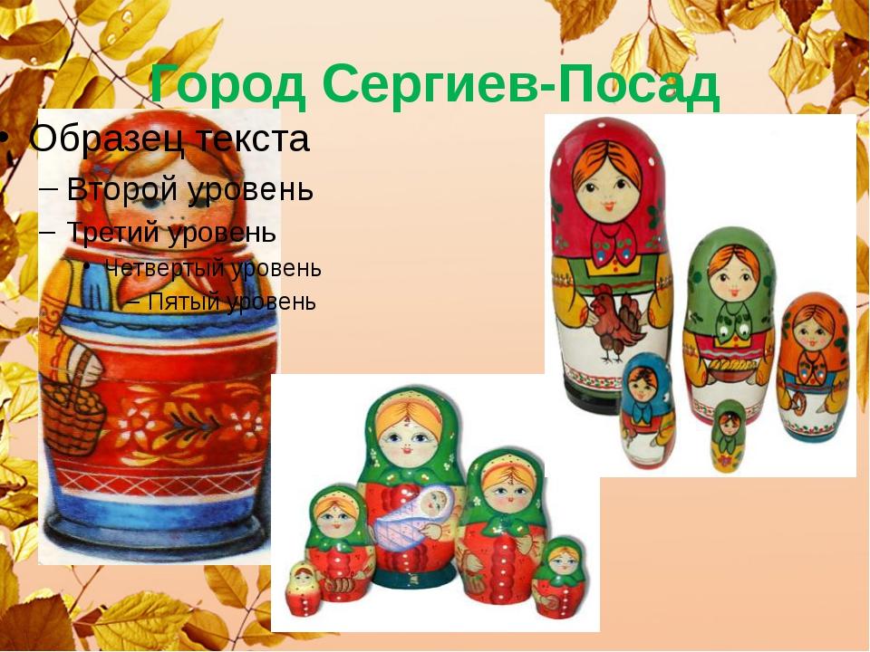 Город Сергиев-Посад