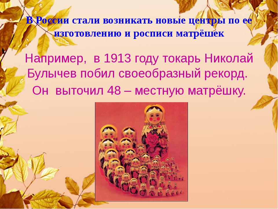 В России стали возникать новые центры по ее изготовлению и росписи матрёшек Н...