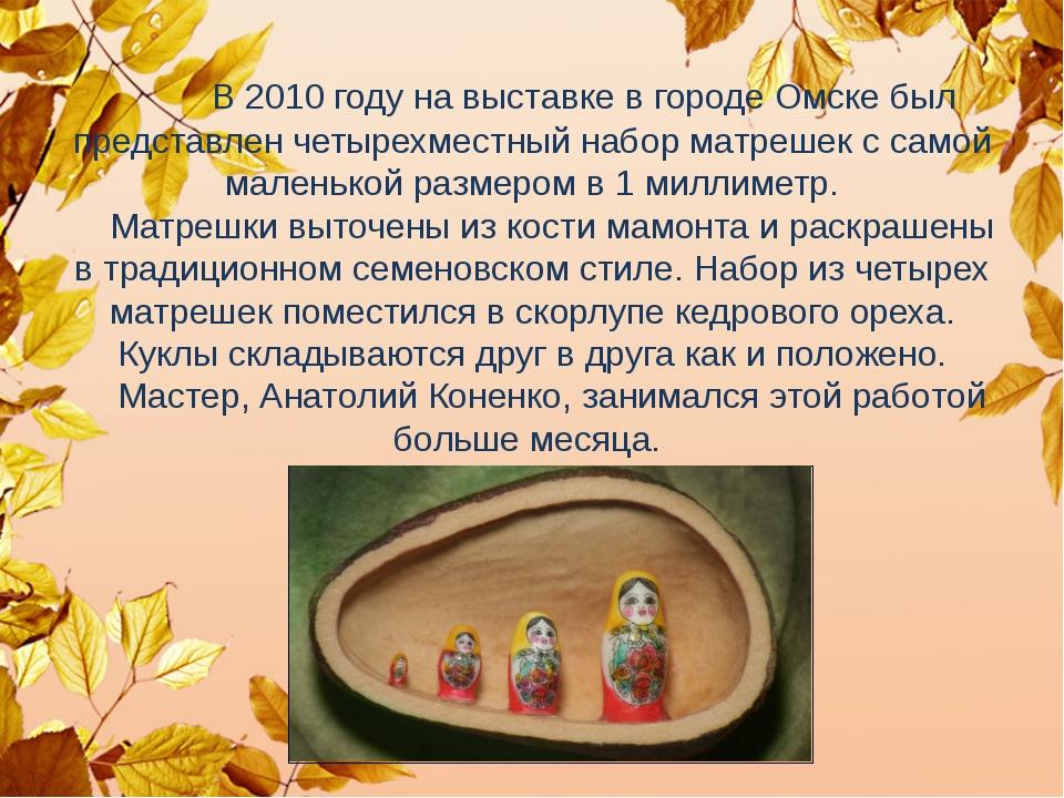 В 2010 году на выставке в городе Омске был представлен четырехместный набор...