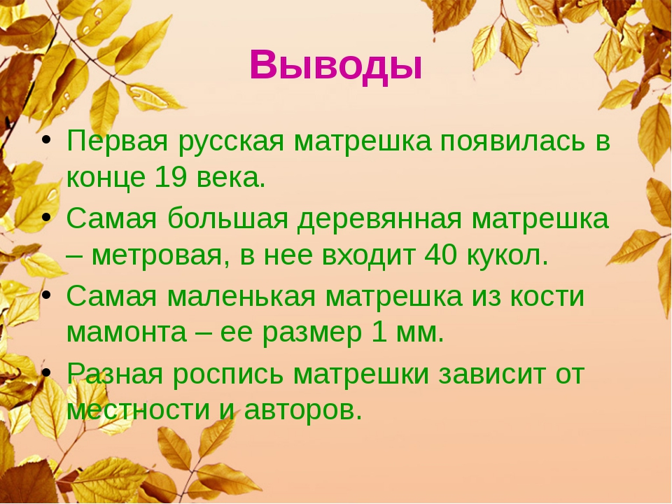 Выводы Первая русская матрешка появилась в конце 19 века. Самая большая дерев...