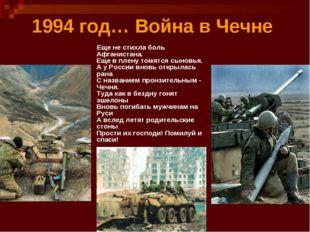 1994 год… Война в Чечне Еще не стихла боль Афганистана. Еще в плену томятся с