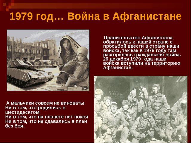1979 год… Война в Афганистане А мальчики совсем не виноваты Ни в том, что род...
