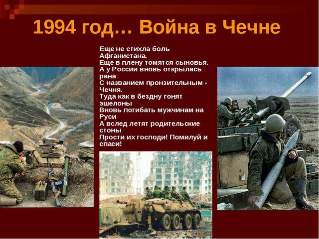 1994 год… Война в Чечне Еще не стихла боль Афганистана. Еще в плену томятся с...