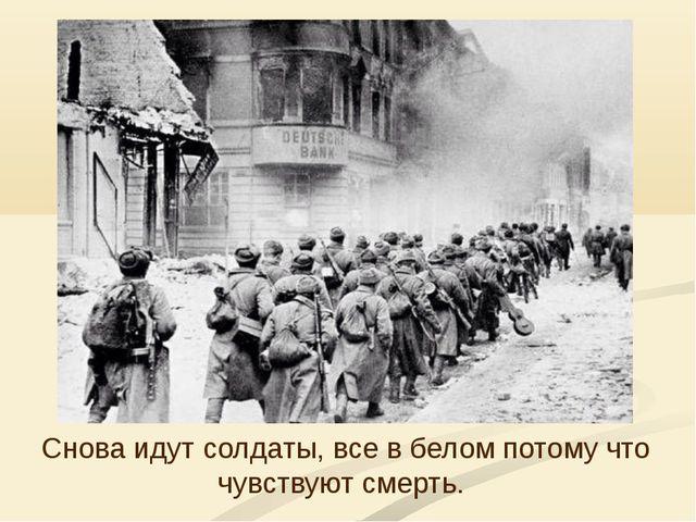 Снова идут солдаты, все в белом потому что чувствуют смерть.