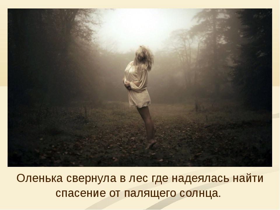 Оленька свернула в лес где надеялась найти спасение от палящего солнца.