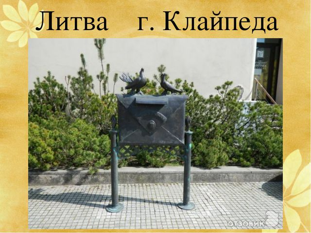 Литва г. Клайпеда