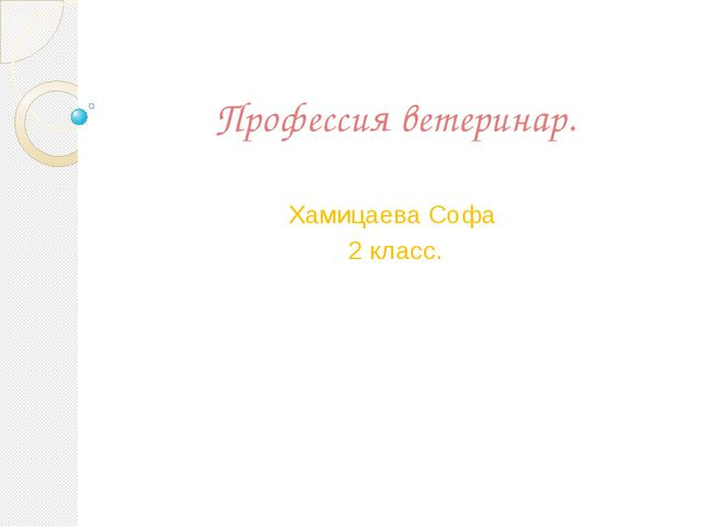 Профессия ветеринар. Хамицаева Софа 2 класс.