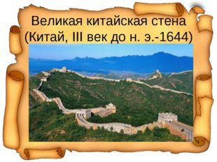 Великая китайская стена (Китай, III век до н. э.-1644)