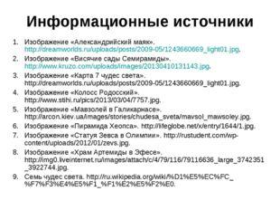 Информационные источники Изображение «Александрийский маяк». http://dreamworl