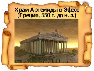 Храм Артемиды в Эфесе (Греция, 550 г. до н. э.)