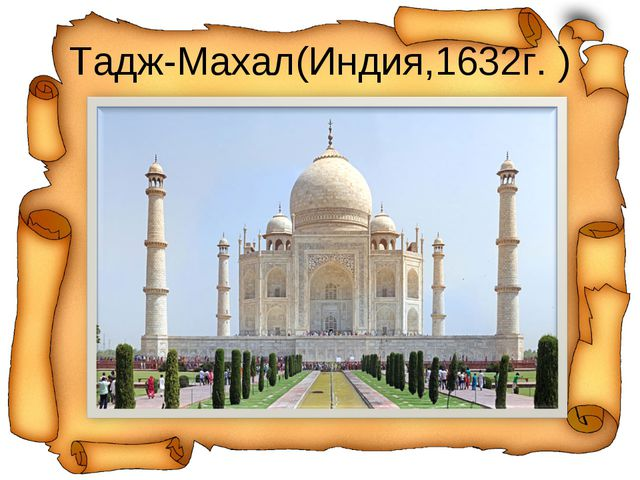 Тадж-Махал(Индия,1632г. )