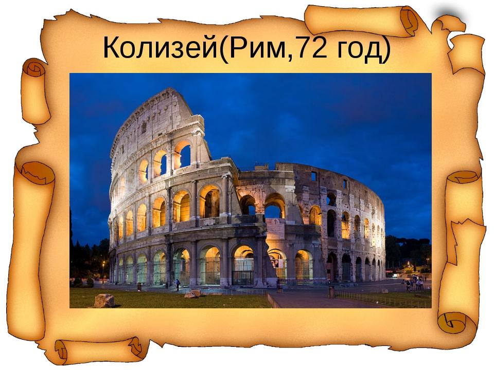 Колизей(Рим,72 год)