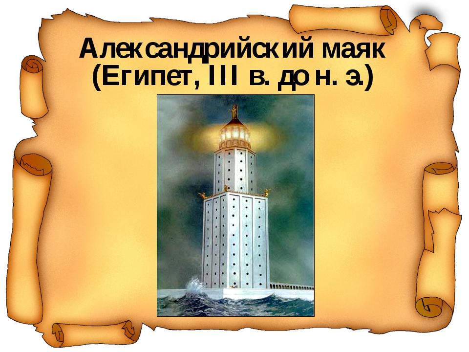 Александрийский маяк (Египет, III в. до н. э.)