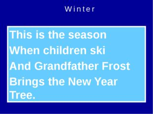 This is the season When children ski And Grandfather Frost Brings the New Yea