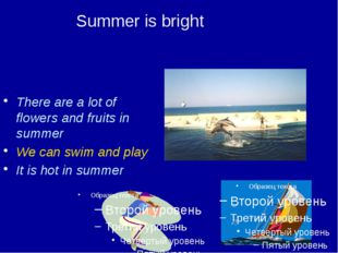 There are a lot of flowers and fruits in summer We can swim and play It is h