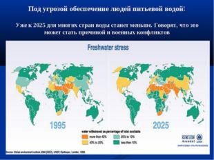 Под угрозой обеспечение людей питьевой водой! Уже к 2025 для многих стран вод