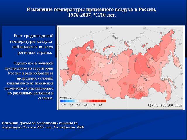 Рост среднегодовой температуры воздуха наблюдается во всех регионах страны....