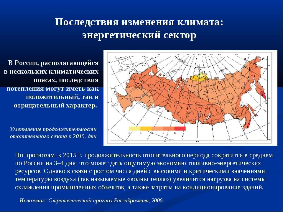 Последствия изменения климата: энергетический сектор В России, располагающей...