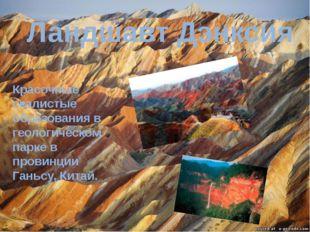 Ландшавт Дэнксия Красочные скалистые образования в геологическом парке в пров