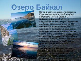 Озеро Байкал. Почти в центре огромного материка Евразия находится узкий голуб