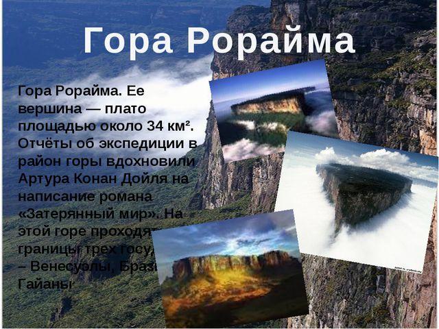 Гора Рорайма. Ее вершина — плато площадью около 34 км². Отчёты об экспедиции...