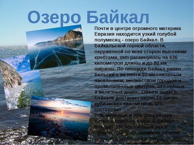 Озеро Байкал. Почти в центре огромного материка Евразия находится узкий голуб...
