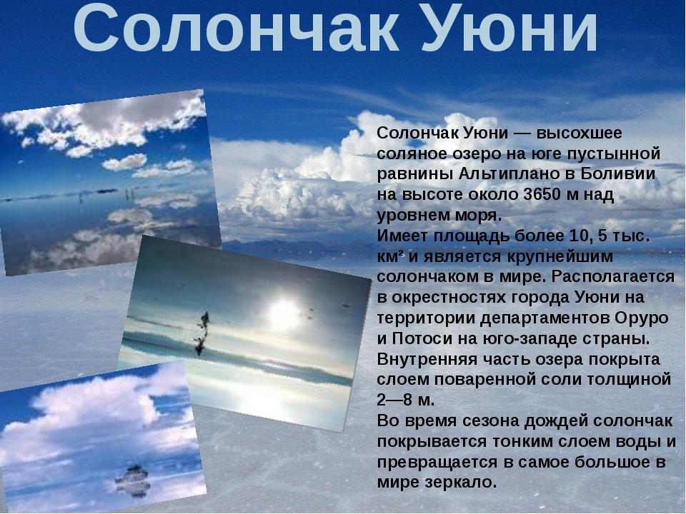 Солончак Уюни Солончак Уюни — высохшее соляное озеро на юге пустынной равнин...