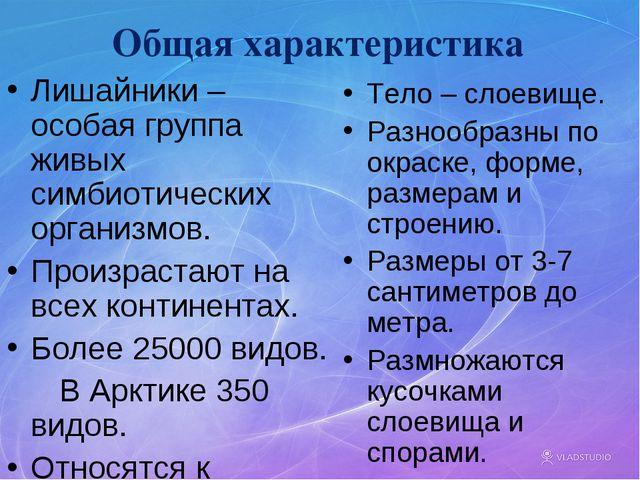 Общая характеристика Лишайники – особая группа живых симбиотических организмо...